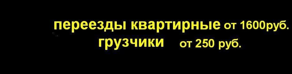 Стоимость услуги грузчиков в Саранске снижена!