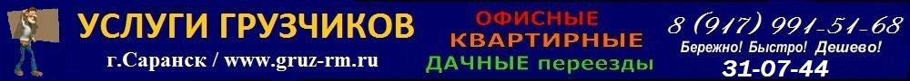 Вы можете заказать у нас услуги грузчиков в Саранске для любых работ.
