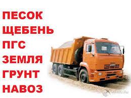 Аренда самосвала и перевозка самосвалами грузов в Саранске - одна из рубрик специализированного портала услуг спецтехники, аренды техники, специального и строительного оборудования