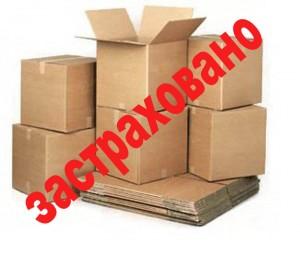 Разовое страхование грузов - страхование на срок конкретной перевозки